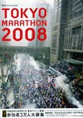 Tokyomaratona