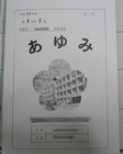 Tsuushinbo